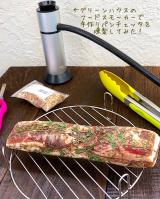 口コミ記事「おうち時間にベーコン作り〜グリーンハウスのフードスモーカー」の画像