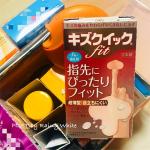 我が家の薬箱の新入り❤️指先用のキズクイックfit 業界最薄のハイドロコロイド絆創膏独特の形で手指にしっかりフィット薄いから違和感も少ないです!!!もはや常識…のInstagram画像