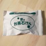 「【体験記】京のお茶石けん」の画像(2枚目)