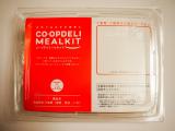 「忙しい時に大助かり!栄養満点♪コープデリのミールキット」の画像(1枚目)
