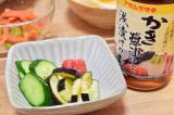 「アサムラサキの「かき醤油仕立て 浅漬けの素」レビュー」の画像(2枚目)