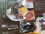 「コラーゲン配合のチョコレートケーキ【コラカフェ ベイクドショコラ】」の画像(3枚目)