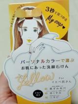 パーソナルカラーで選ぶお肌にあった洗顔石けん イエベ肌さん 3の画像(1枚目)