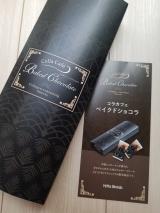 「コラーゲン配合のチョコレートケーキ【コラカフェ ベイクドショコラ】」の画像(1枚目)