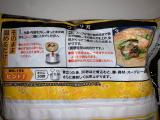 お水がいらない 四海樓監修 ちゃんぽん」の画像(2枚目)