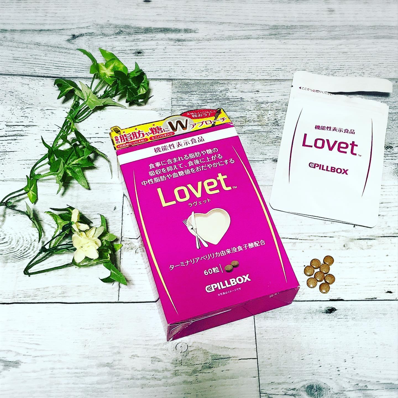 口コミ投稿:''ピルボックスジャパンLovet ラヴェット食事の前を目安に1日4粒飲みます。脂肪や…