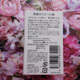 口コミ:天然保湿ソープ 薔薇はちみつ石鹸の画像(1枚目)