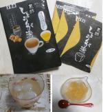 こんぶ茶で有名な玉露園さまから『黒酢しょうが湯』をいただきました。 体によい黒酢と生姜を組み合わせたくず湯です。 使っている「黒酢」は米を原料として長期間発酵、熟成させたお酢なので、ツンとせずとっても…のInstagram画像