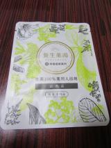 株式会社再春館製薬所「養生薬湯」の画像(2枚目)
