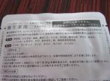 株式会社再春館製薬所「養生薬湯」の画像(7枚目)