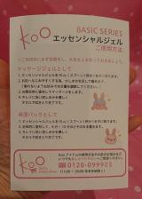 #Koo エッセンシャルジェル vol.2 | 毎日が小冒険 ♪ - 楽天ブログの画像(3枚目)