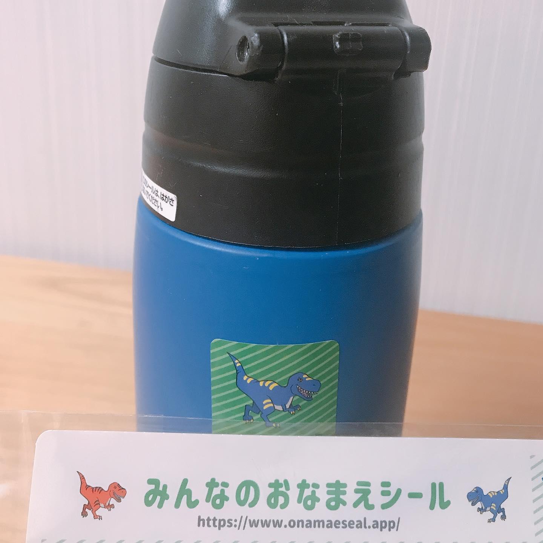 口コミ投稿:みんなのおなまえシール水筒に貼りました新年度、幼稚園の準備には名前付けがたくさ…
