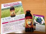 (有)中垣技術士事務所の有機アロニア100%果汁を試させて頂きました。.アロニアは北米原産のバラ科の小果樹です。見た目はブルーベリーに似てます。.アロニア果汁は栄養価が高く、高血圧…のInstagram画像