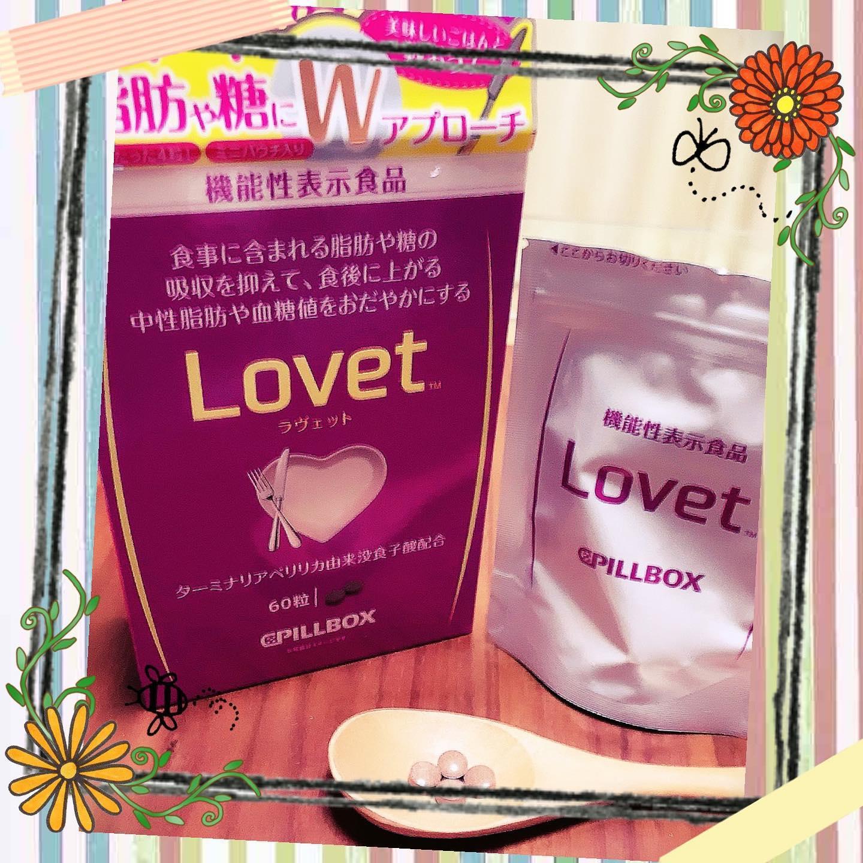 口コミ投稿:ピルボックスジャパン、さんの【Lovet  ラベット】60粒 15日分 1,800円(税抜)を…