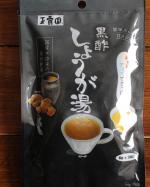 玉露園の新商品「黒酢しょうが湯」をいただきました。生姜と黒酢を使用していて、酸味と辛味のあるしょうが湯を作ることができます。使っている「黒酢」は米を原料として長期間発酵、熟成させたお酢で、香り…のInstagram画像