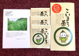 【 当 選 】宇治田原製茶場の『 こいまろ茶 』の画像(1枚目)