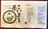 【 当 選 】宇治田原製茶場の『 こいまろ茶 』の画像(2枚目)