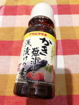「刻んでもんで漬けるだけ!アサムラサキ 「かき醤油仕立て 浅漬けの素」」の画像(1枚目)
