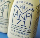 健康維持に!金沢の酒蔵仕込みの乳酸菌ドリンク「お米の醗酵飲料 ANP71」の画像(2枚目)