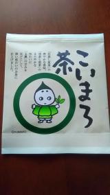 【モニター】濃い緑色でまろやかな宇治茶♪の画像(2枚目)