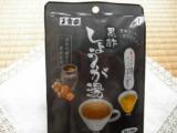 玉露園 黒酢しょうが湯の画像(1枚目)