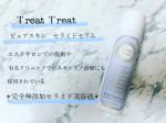 Treat Treatピュアスキン セラミドセラム✴︎世界初!完全無添加で天然ヒト型セラミドを高配合。 ✴︎オイル、グリセリンフリー! ✴︎美容上級者も注目の美容成分を、高品質、高濃度で配合。…のInstagram画像