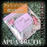 ▶︎▶︎▶︎▶︎▶︎▶︎いつも、いいね&コメントありがとうございます🙏🏻本日は @aqua.truth さんの麗凍化粧品バームクリームを紹介します😇・・まず驚いたのが、…のInstagram画像