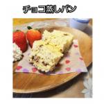 ★今日のおやつ😋🍴..お母さんから蒸しパンmixが送られてきたので、今日はコレを使ってチョコ蒸しパンを作りました⭐..mix粉を使ったので超簡単💞..実は今回お…のInstagram画像