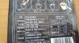 黒酢  しょうが湯の画像(4枚目)