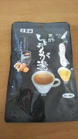 黒酢  しょうが湯の画像(1枚目)