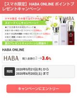 「当選1600円!高確率のわくわくスピードくじ【HABA×ECナビ】」の画像(2枚目)