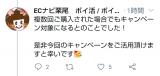 「当選1600円!高確率のわくわくスピードくじ【HABA×ECナビ】」の画像(10枚目)