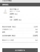 「当選1600円!高確率のわくわくスピードくじ【HABA×ECナビ】」の画像(4枚目)