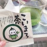 口コミ記事「こいまろ茶」の画像