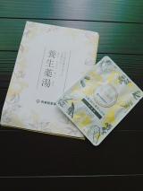口コミ記事「☆養生薬湯☆」の画像