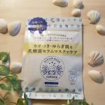 私のブログ、「素敵な大阪のおばちゃんのモニプル生活」更新しました。写真の詳しい内容は、プロフからリンク先へ♪遊びに来てねヾ(o´∀`o)ノ#pdc #キュチュラ #cutura #mo…のInstagram画像