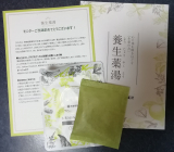 口コミ記事「今日の戦利品養生薬湯試供品(1包入り)」の画像