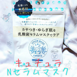 敏感肌さんも安心して使える❣️キュチュラ Nセラムマスク🧖♀️⭐️こちらは、pdc様 @pdc_jp にお試しさせていただきました💓持っただけで、美容液たっぷりって分か…のInstagram画像