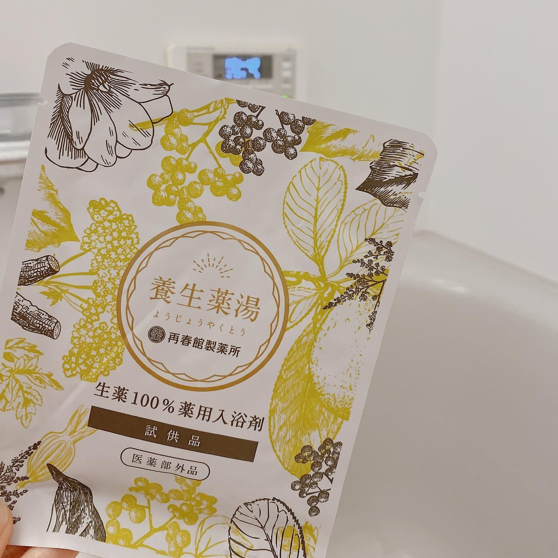口コミ投稿:.母の日企画で当選しました 『養生薬湯』自然豊かな香りに包まれ、自宅にいながらも…