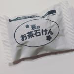 宇治田原場製茶場さんの京のお茶石けん🍵使ってみました❗️ 京都の宇治田原町は、宇治茶の玉露や抹茶に使う碾茶の主産地だそうです。標高が高いので寒暖の差が激しいので、良質なお茶を作るには最…のInstagram画像