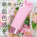 🌸今期はピンクのベースメイク!🌸୨୧┈┈┈┈┈┈┈┈┈┈┈┈୨୧プラスキレイ  @pluskirei ピンクトーンアップUV内容量:30g参…のInstagram画像