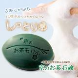宇治のお茶屋さんが作った石鹸の画像(2枚目)