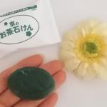 京のお茶石けん有機栽培の宇治茶エキスを使用した、安心安全な石けん。カテキンが豊富な二番茶のみを使用していて、アンチエイジングにも良さそう泡立ちはとてもクリーミーで、泡立てネットなし…のInstagram画像