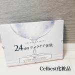 【24時間ラメラケア体験】ㅤㅤㅤㅤㅤㅤㅤㅤㅤㅤㅤㅤㅤㅤㅤㅤㅤㅤㅤㅤㅤㅤㅤㅤㅤㅤㅤㅤㅤㅤㅤㅤㅤㅤㅤㅤㅤㅤㅤセルベスト化粧品様の24時間ラメラケア体験。ㅤㅤㅤㅤㅤㅤㅤㅤㅤㅤㅤㅤㅤ…のInstagram画像
