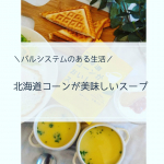 𓂃𓂃𓂃𓃟2020.05.20\パルシステムのある暮らし/ オススメなパルシステム商品のご紹介のお時間です←『北海道コーンが美味しいスープ』…のInstagram画像