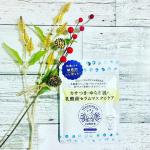『キュチュラ Nセラムマスク』を使用させていただきました✨価格 700円/内容量 5枚乾燥による敏感肌にも使える、EF-1乳酸菌配合のフェイスマスクです😊話題の育菌…のInstagram画像