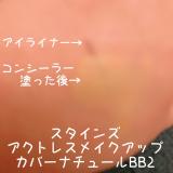 カバー力抜群!プロ用コンシーラー♡シーヴァスタインズカバーナチュールBBⅡの画像(3枚目)