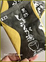 『黒酢しょうが湯』 を飲んでみました♪の画像(2枚目)