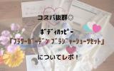 コスパ抜群◎ボディハッピー「フラワーガーデン ブラジャーショーツセット」についてレポ!の画像(18枚目)