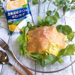 コーンの旨味たっぷりのパスタでおうちランチ❤︎.清水食品(旧SSK)の『北海道産コーンの冷たいスープ』をちょこっとアレンジして作ったのが、「ルッコラと生ハムの冷製コーンパスタ」♪そのまま飲…のInstagram画像